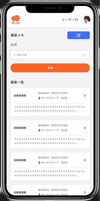 スマフォによる顧客別にメモ画面イメージ
